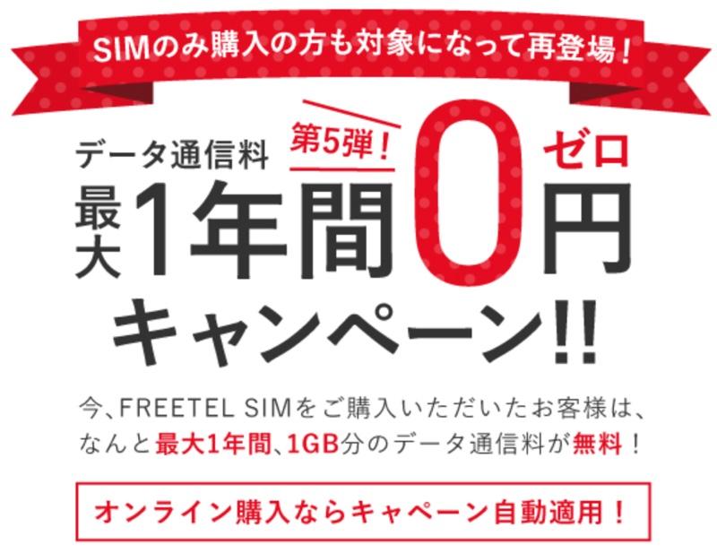 FREETEL フリーテル 最大1年間 0円 キャンペーン 第5弾 2016年 06月 MVNO 格安SIM