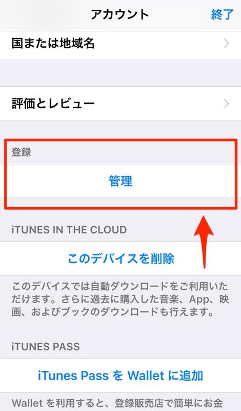iPhone アイフォン アイホン アイポン iPad アイパッド 購入済み アプリ 月額 年額 確認方法 止める オフ ストップ