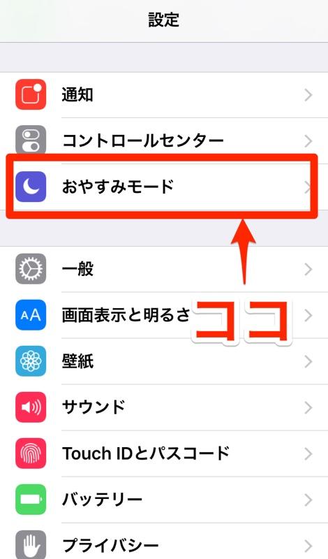 おやすみモード 消音機能 iPhone iPad アイフォン アイホン アイポン 設定 方法 時間指定 自動