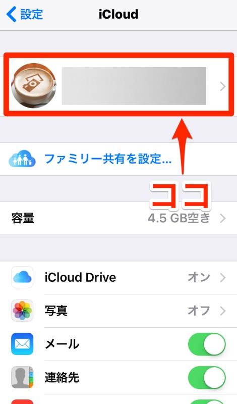 Apple ID icloud 2ステップ認証 二段階認証 アップル アイクラウド ツーステップ two-step アカウント セキュリティ