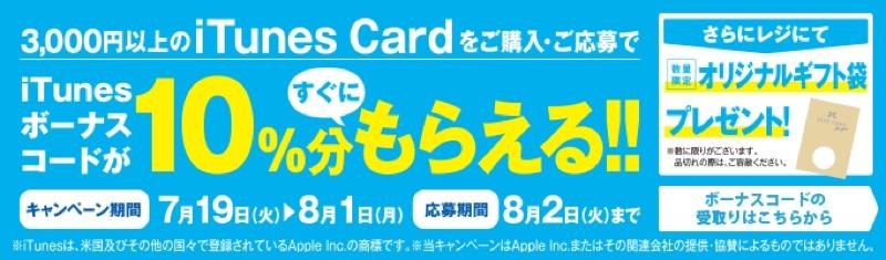 サークルKサンクス iTunes カード 10% 増量 キャンペーン Apple iOS iPhone iPad