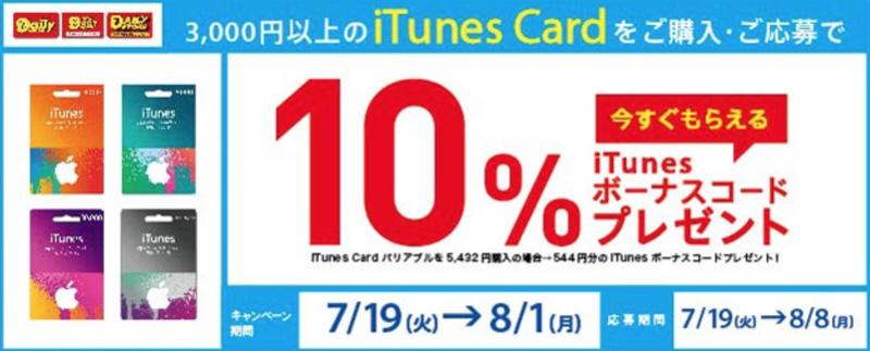 デイリーヤマザキ iTunes リンゴ カード 10% 増量 キャンペーン Apple iOS iPhone iPad Mac