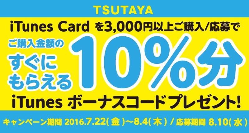 TSUTAYA iTunes リンゴ カード 10% 増量 キャンペーン Apple iOS iPhone iPad Mac