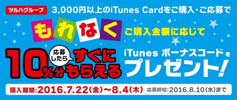ツルハグループ iTunes リンゴ カード 10% 増量 キャンペーン Apple iOS iPhone iPad Mac