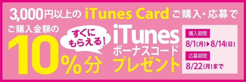 セイコーマート iTunes カード リンゴ 林檎 10% 増量 キャンペーン Apple iOS iPhone iPad