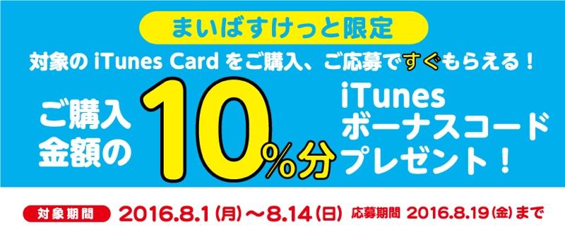 まいばすけっと iTunes カード リンゴ 林檎 10% 増量 キャンペーン Apple iOS iPhone iPad
