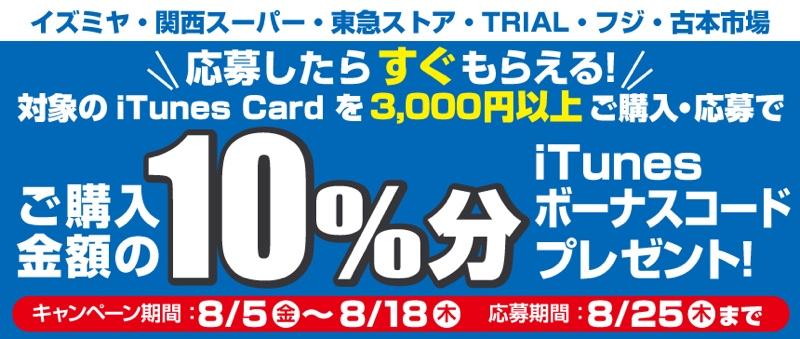 イズミヤ 関西スーパー 東急ストア トライアル フジ 古本市場 iTunes カード リンゴ 林檎 10% 増量 キャンペーン Apple iOS iPhone iPad