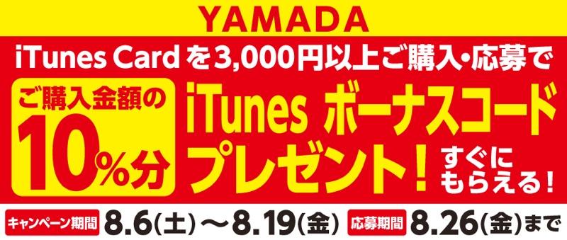 ヤマダ電機 ベスト電器 iTunes カード リンゴ 林檎 10% 増量 キャンペーン Apple iOS iPhone iPad