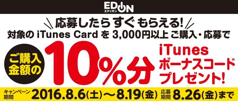 エディオン iTunes カード リンゴ 林檎 10% 増量 キャンペーン Apple iOS iPhone iPad