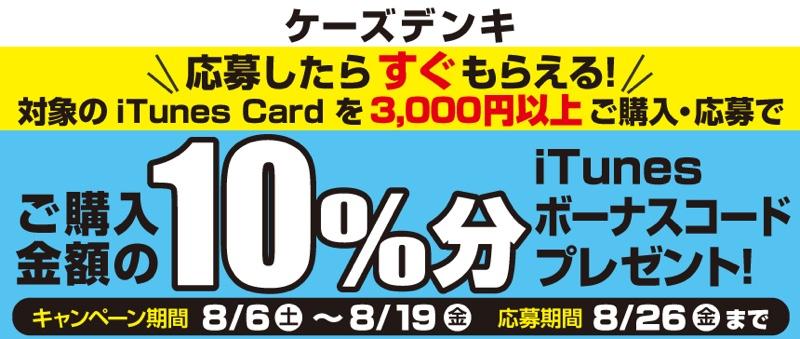 ケーズデンキ iTunes カード リンゴ 林檎 10% 増量 キャンペーン Apple iOS iPhone iPad