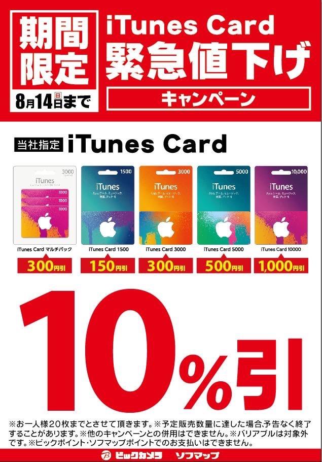 ビックカメラ ソフマップ コジマ ヨドバシカメラ iTunes カード リンゴ 林檎 10% 割引 セール Apple iOS iPhone iPad