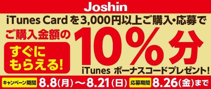 ジョーシン iTunes カード リンゴ 林檎 10% 増量 キャンペーン Apple iOS iPhone iPad