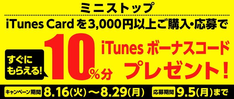 ミニストップ iTunes カード リンゴ 林檎 10% 増量 キャンペーン Apple iOS iPhone iPad