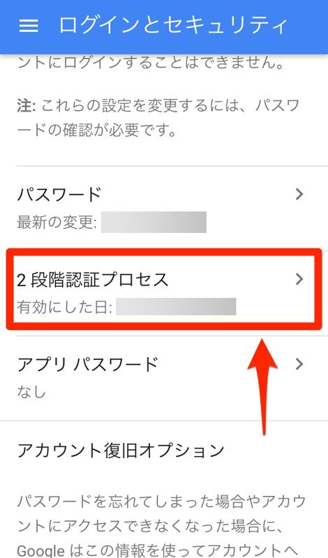 アカウント 2段階認証 two-step ツーステップ Google グーグル ID