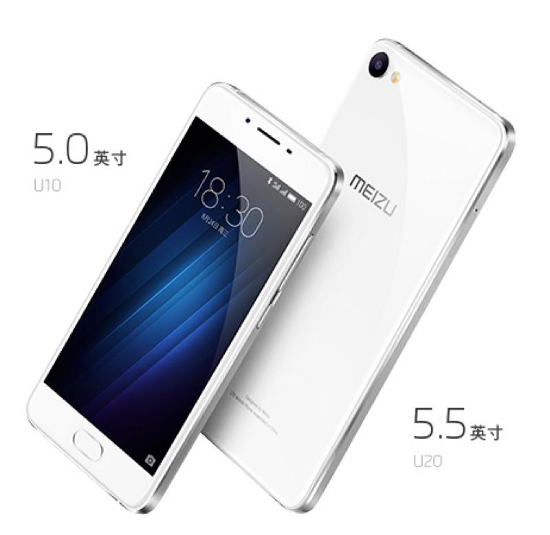Meizu 魅蓝 U10 U20 メイズ 中国 ミッドレンジ ミドルレンジ Android アンドロイド スマートフォン スマホ スペック 性能 2016年