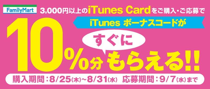 ファミリーマート ファミマ iTunes カード リンゴ 林檎 10% 増量 キャンペーン Apple iOS iPhone iPad