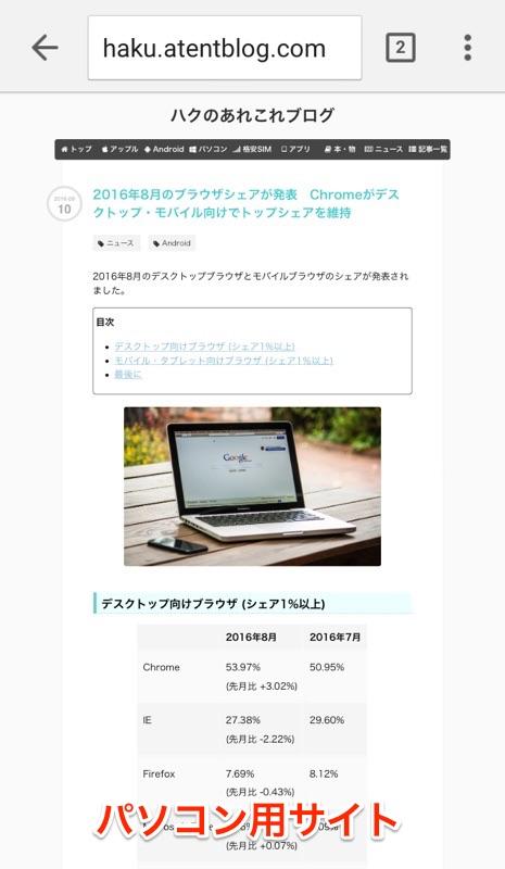 iPhone Chrome PC用サイト パソコン用サイト デスクトップ用サイト 表示方法 見る方法