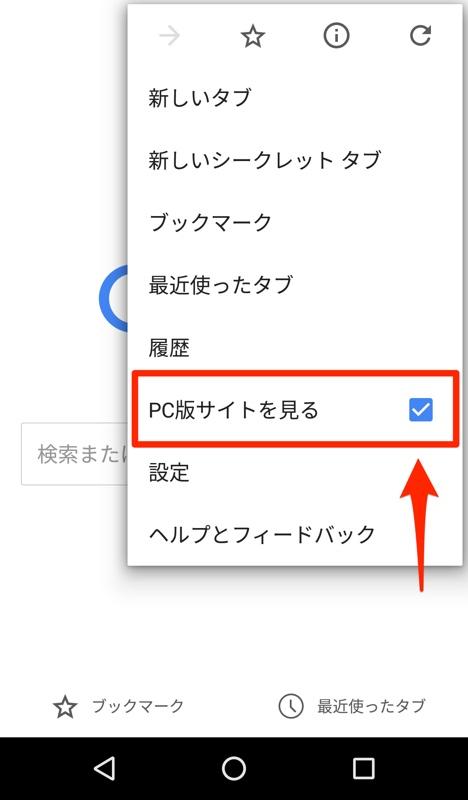 Android Chrome PC用サイト パソコン用サイト デスクトップ用サイト 表示方法 見る方法