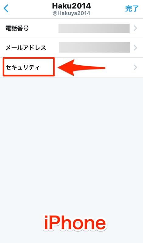 アカウント 2段階認証 two-step ツーステップ Twitter ツイッター セキュリティ
