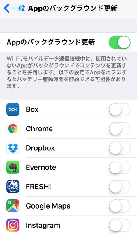 iPhone iPad iOS10 省エネ設定 バッテリー バックグラウンド更新