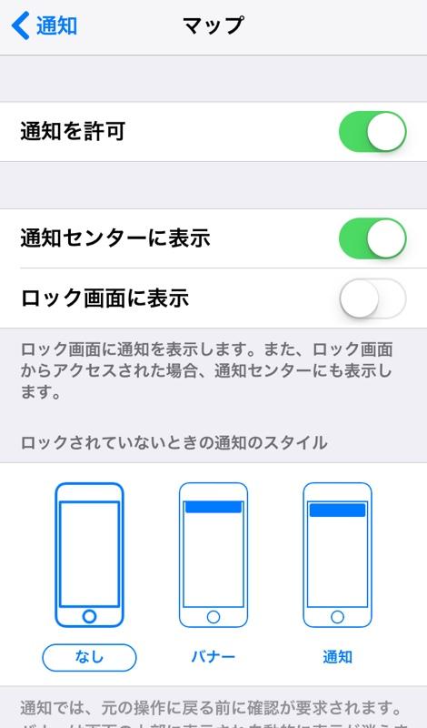 iPhone iPad iOS10 省エネ設定 バッテリー 通知機能