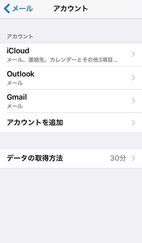 iPhone iPad iOS10 省エネ設定 バッテリー 更新頻度