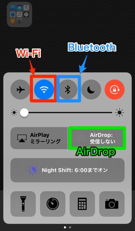 iOS iPhone iPad アイフォン アイホン アイパッド AirDrop エアードロップ 受信しない 設定方法