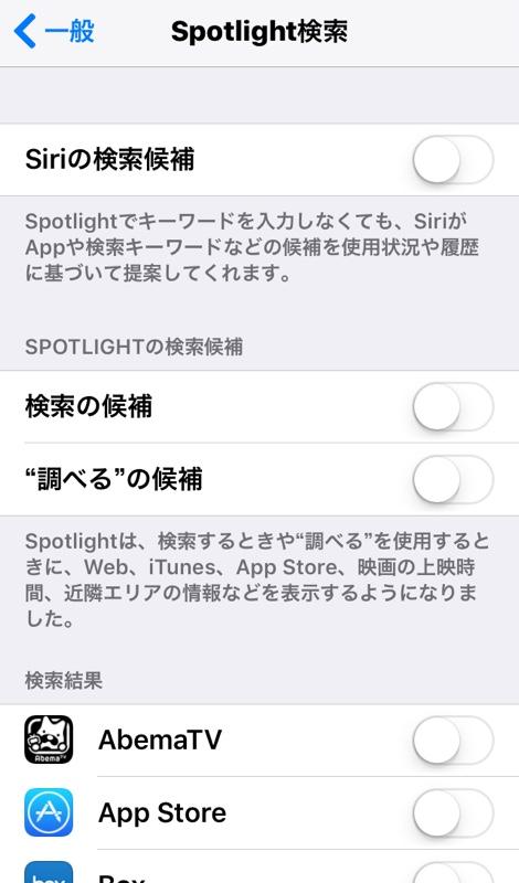 iPhone iPad iOS10 省エネ設定 バッテリー Spotlight スポットライト 検索