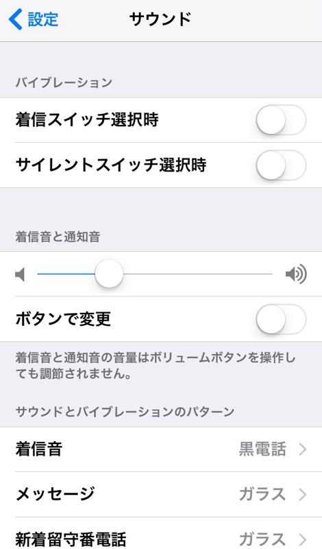 iPhone iPad iOS10 省エネ設定 バッテリー 音 バイブレーション