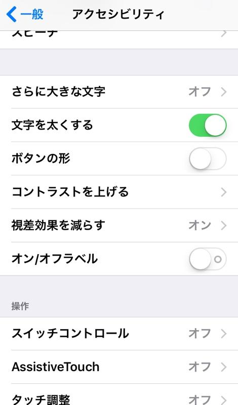 iPhone iPad iOS10 省エネ設定 バッテリー 視差効果