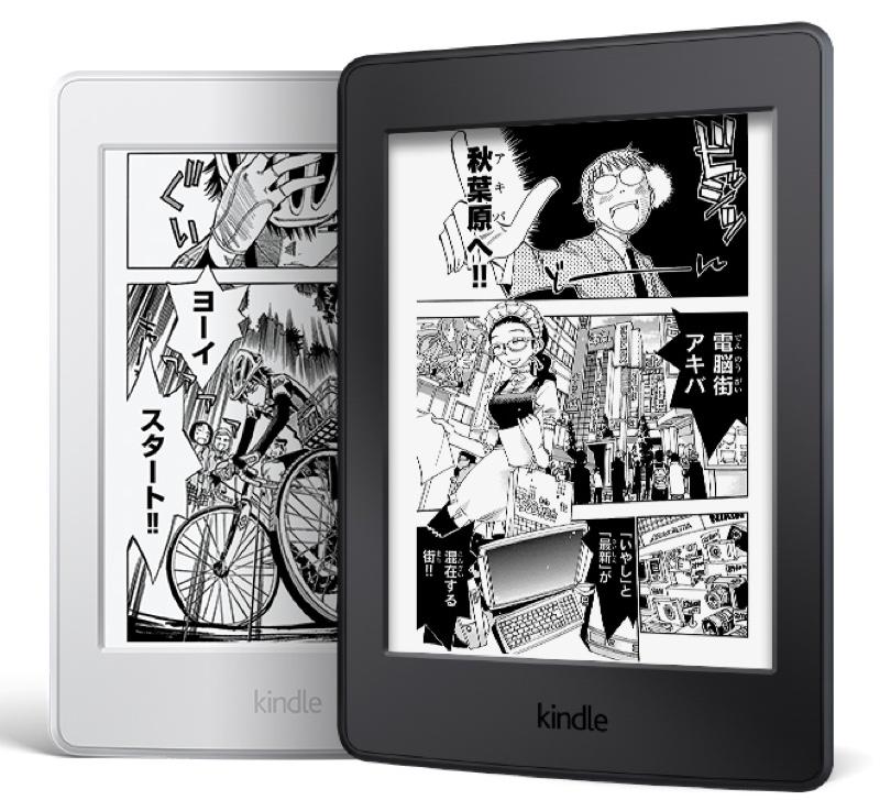 Amazon Kindle Paperwhite マンガモデル アマゾン キンドル ペーパーホワイト 電子書籍リーダー 2016年