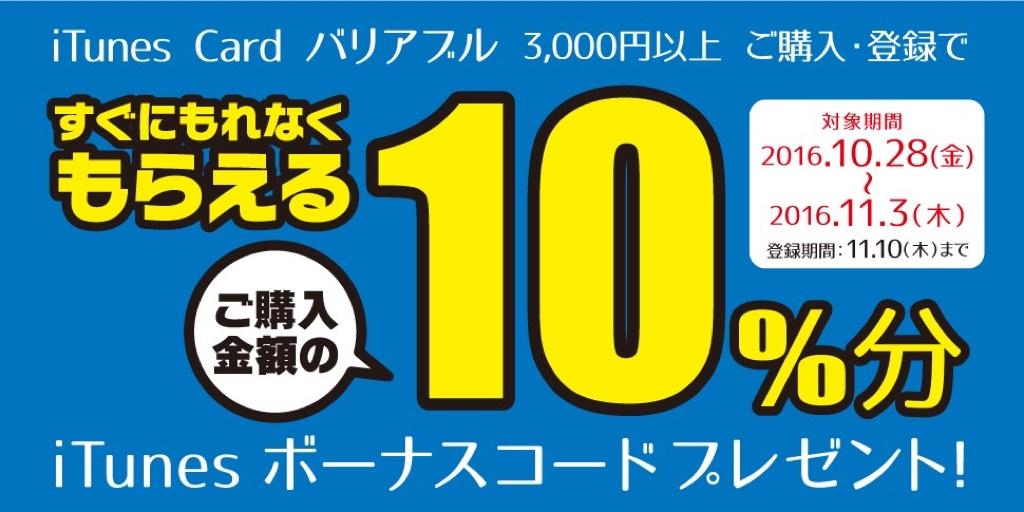 ローソン iTunes カード リンゴ 林檎 10% 増量 キャンペーン Apple iOS iPhone iPad