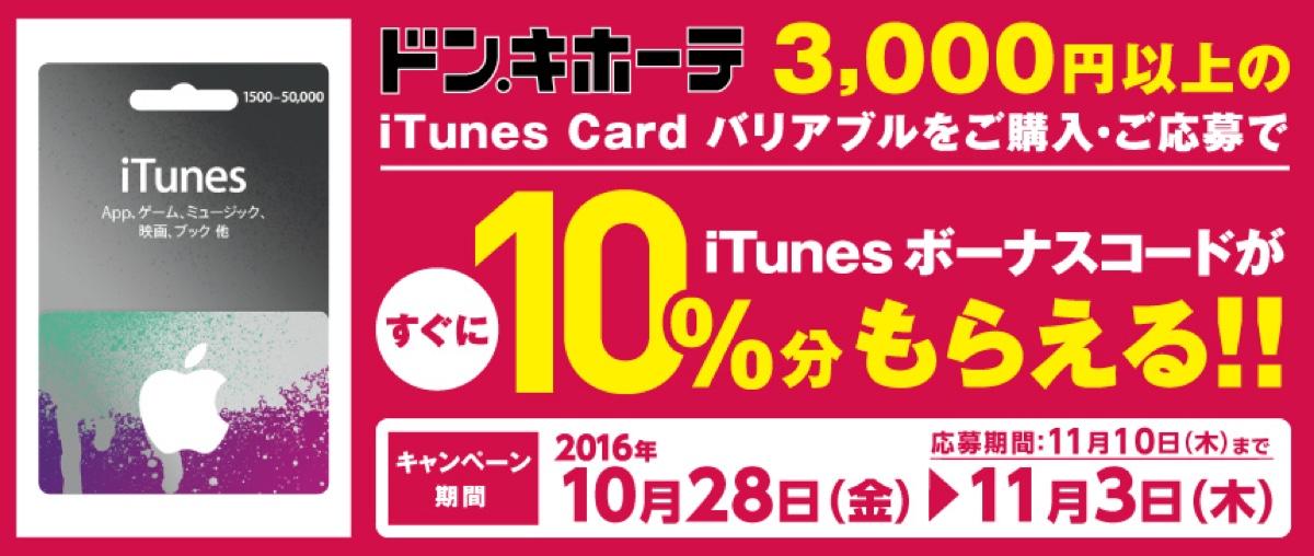 ドン・キホーテ iTunes カード リンゴ 林檎 10% 増量 キャンペーン Apple iOS iPhone iPad