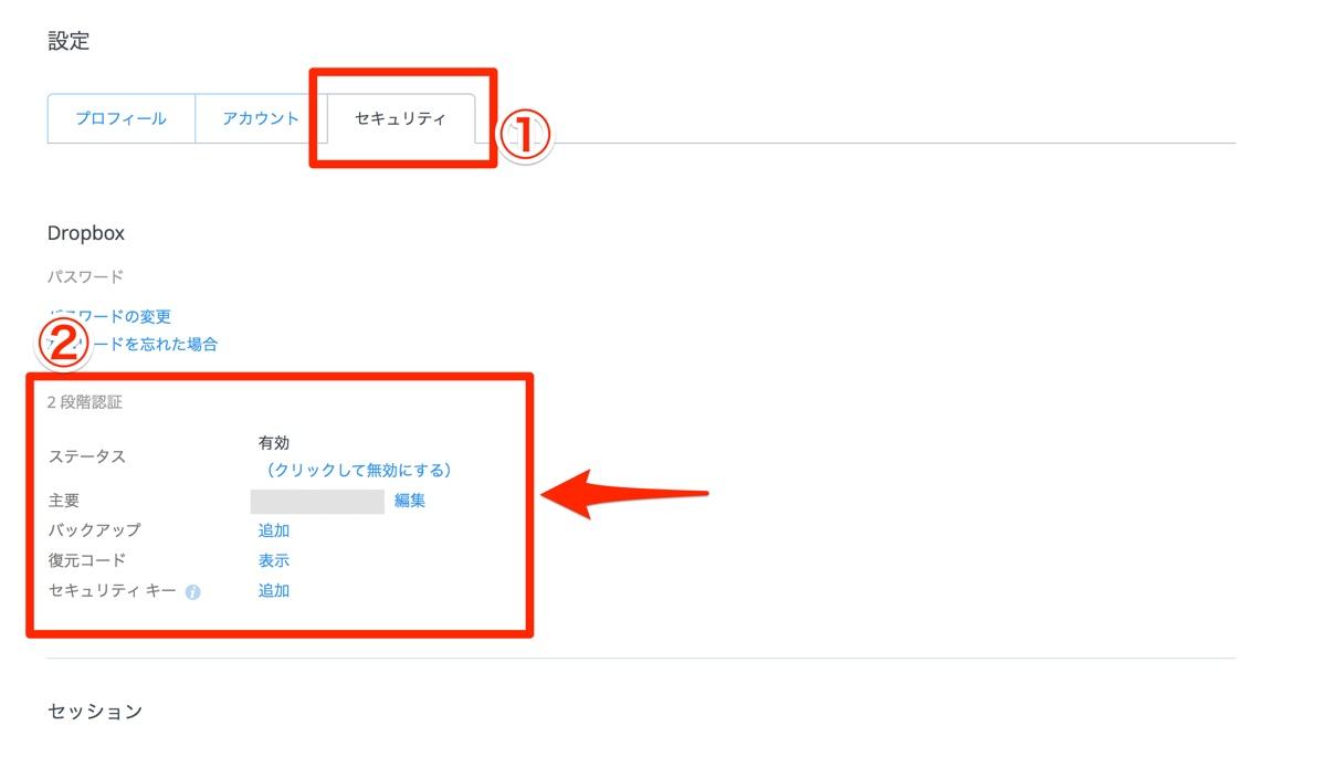 アカウント 2段階認証 two-step ツーステップ セキュリティ メール SMS Dropbox ドロップボックス