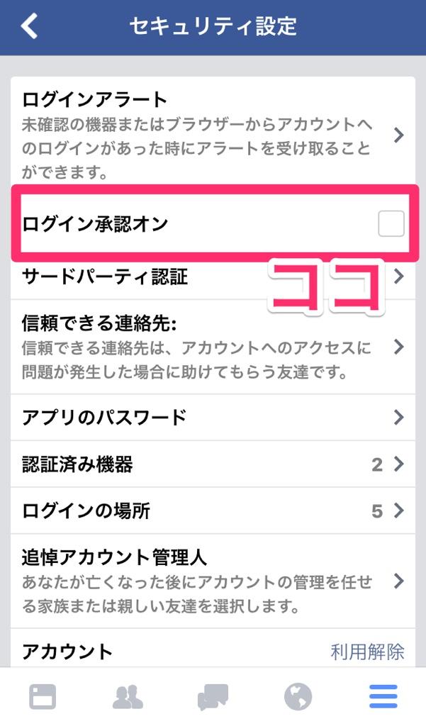アカウント 2段階認証 two-step ツーステップ セキュリティ Facebook フェイスブック
