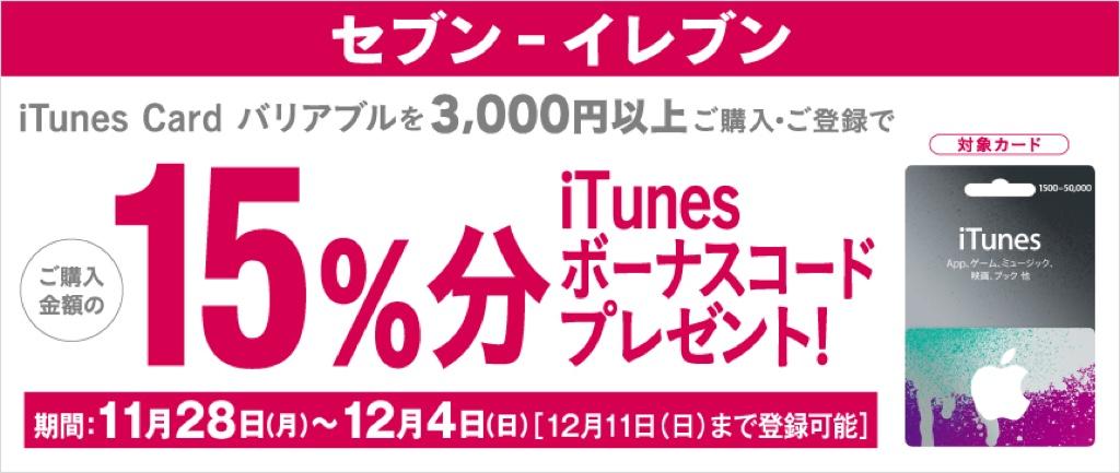 セブンイレブン iTunes カード リンゴ 林檎 増量 キャンペーン Apple iOS iPhone iPad