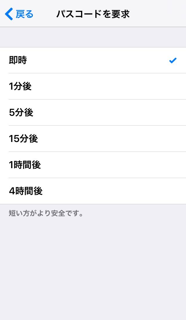 iPhone アイフォン アイホン iPad アイパッド iOS パスコード 設定 登録