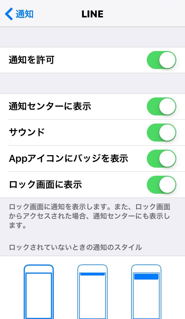 iPhone アイフォン アイホン iPad アイパッド 通知機能 設定 方法