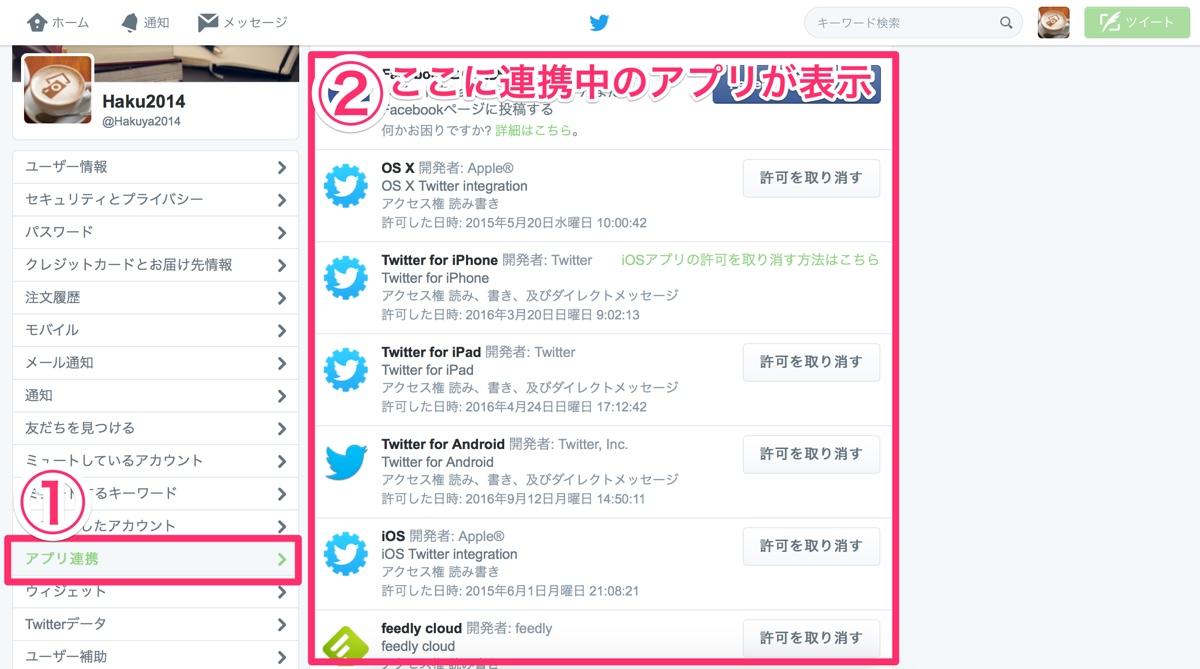 Twitter ツイッター 連携アプリ 確認 解除 方法 手順 PC パソコン