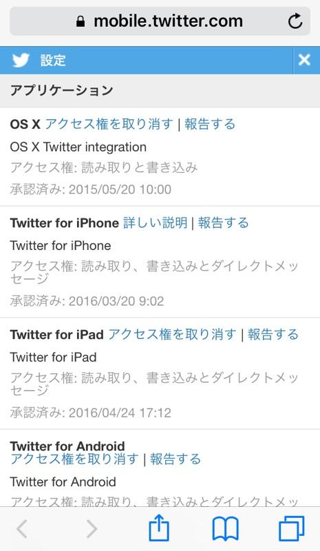 Twitter ツイッター 連携アプリ 確認 解除 方法 手順 スマホ スマートフォン iPhone アイフォン アイホン Android アンドロイド