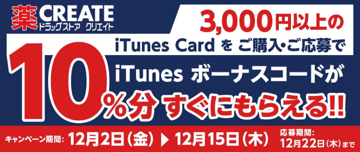iTunes カード リンゴ 林檎 増量 キャンペーン Apple iOS iPhone iPad ドラッグストア クリエイト