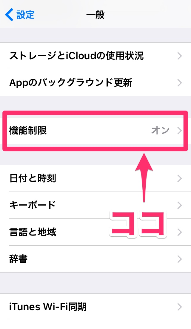 iOS iPhone iPad アイフォン アイホン アイパッド AirDrop エアードロップ 無効 機能制限 設定方法