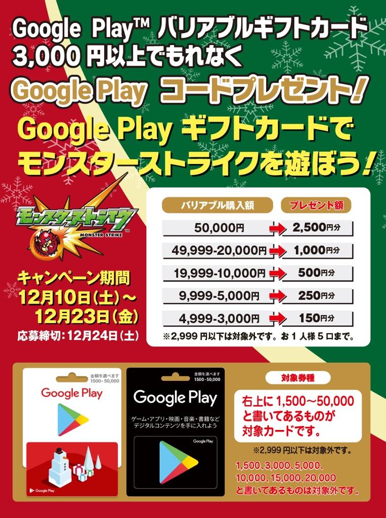ローソン Google Play ギフトカード キャンペーン グーグル Android アンドロイド アプリ ゲーム 映画 音楽