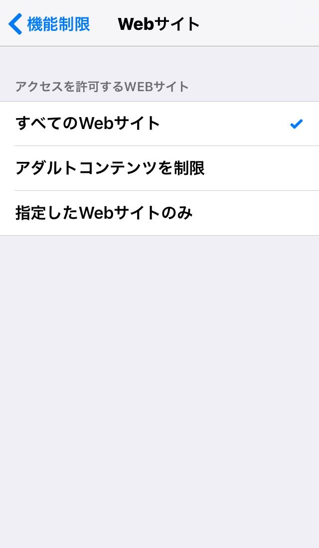 iOS iPhone iPad アイフォン アイホン アイパッド 機能制限 設定方法