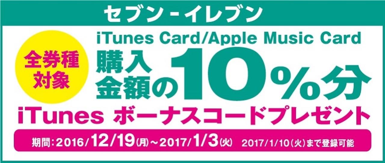 セブンイレブン iTunes カード リンゴ 林檎 10% 増量 キャンペーン Apple iOS iPhone iPad