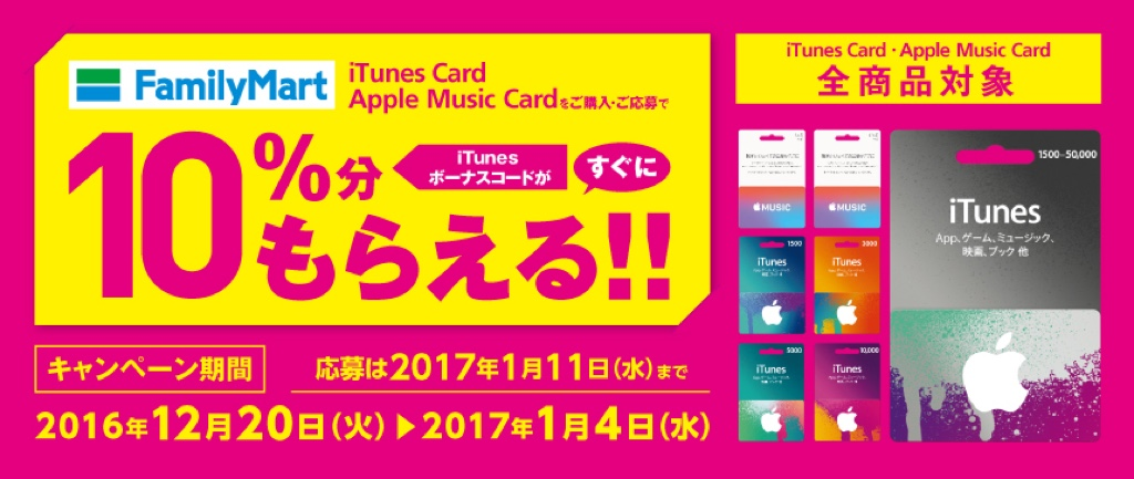 iTunes カード リンゴ ギフトカード 林檎 10% 増量 キャンペーン Apple iOS iPhone iPad ファミリーマート