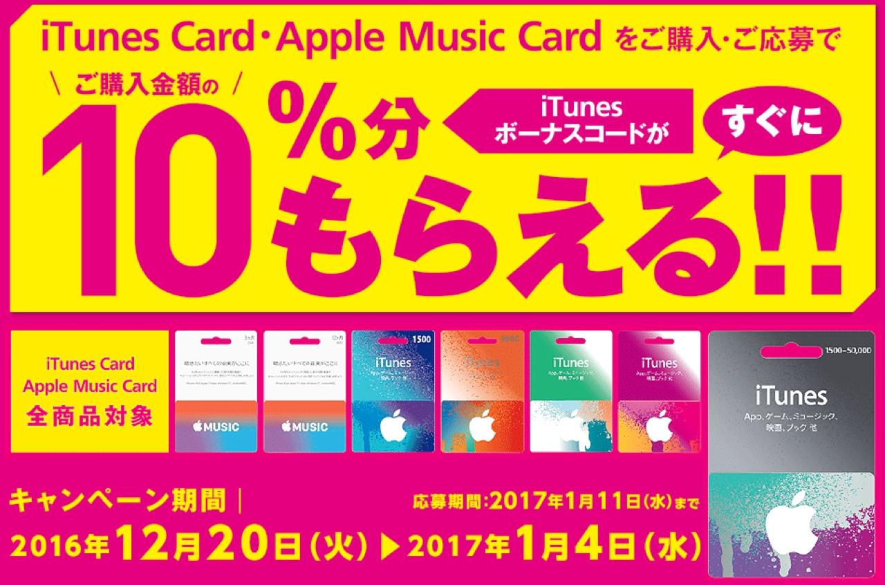 iTunes カード リンゴ ギフトカード 林檎 10% 増量 キャンペーン Apple iOS iPhone iPad サークルKサンクス