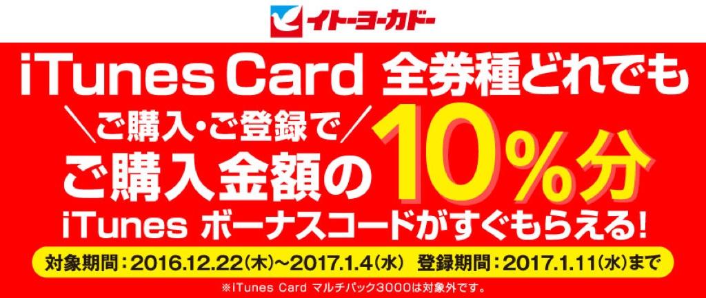 iTunes カード リンゴ ギフトカード 林檎 10% 増量 キャンペーン Apple iOS iPhone iPad イトーヨーカドー