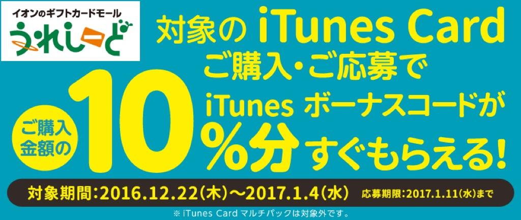 iTunes カード リンゴ ギフトカード 林檎 10% 増量 キャンペーン Apple iOS iPhone iPad イオン まいばすけっと