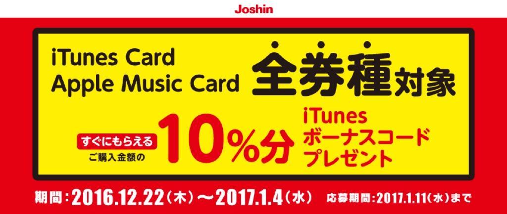 iTunes カード リンゴ ギフトカード 林檎 10% 増量 キャンペーン Apple iOS iPhone iPad ジョーシン